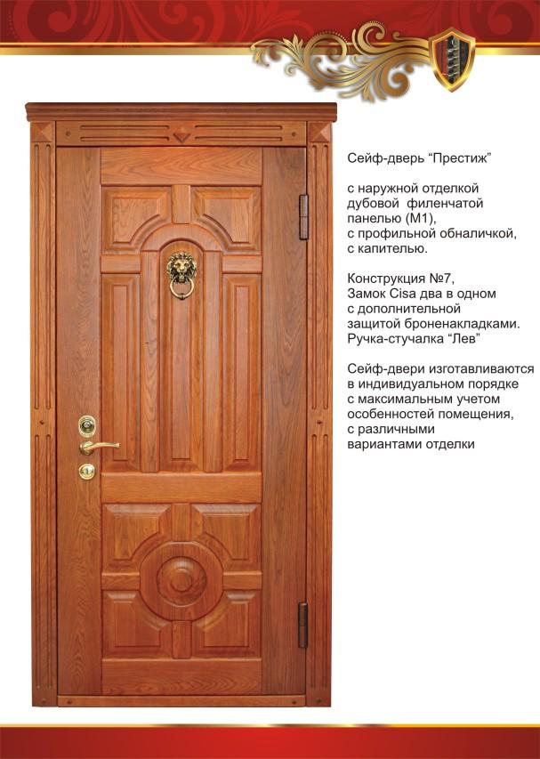 входные сейф двери цена