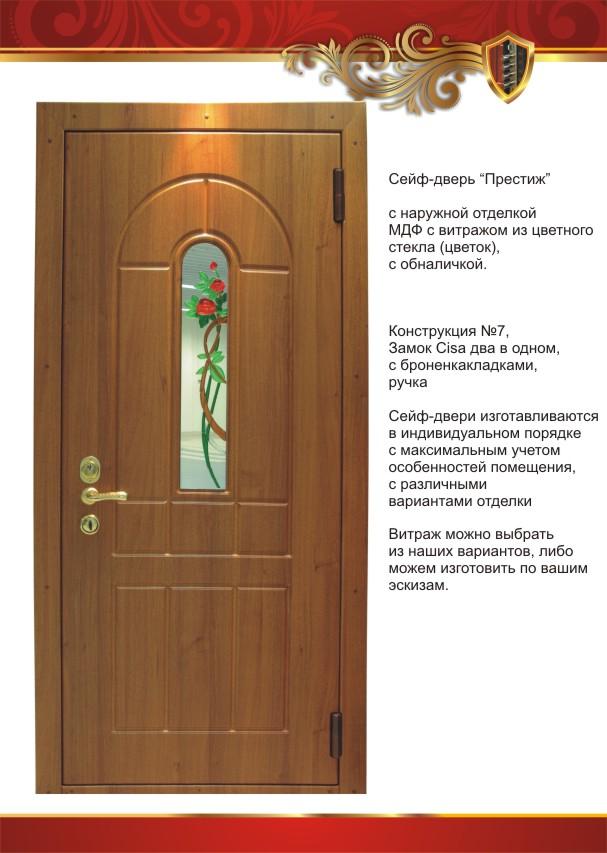 входные двери фирмы сейф